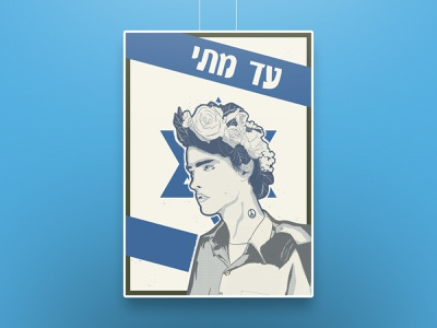 Till When hebrew israel protest blue style retro old 50s typography identity brand design vector illustration poster idf