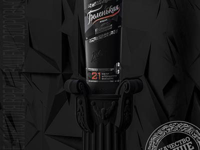 New Shot - 04/16/2014 at 07:28 PM 3d light black render 4d vodka russia