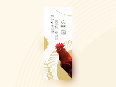 Graphic design for chicken
