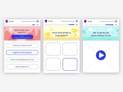 Get Online Platform multiple choice quiz game app uidesign ux wireframes illustration app mobile languages hebrew