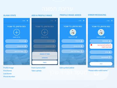 Online Classroom App error message white blue mobile app design hebrew clean input field profile image add new online learning classroom mobile app design ui ux