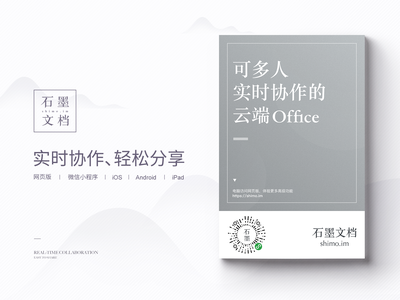 shimo shimo 合作 效率 协作 effectiveness cooperation office 石墨文档 graphite document applets typography design