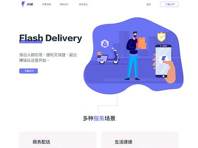 Delivery company homepage icon ui web illustration design