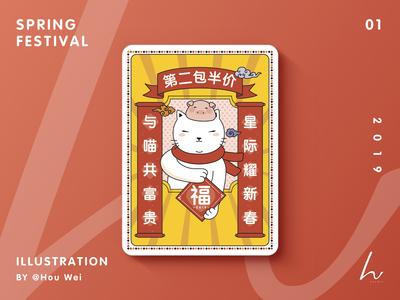 Poster Design - Spring Festival