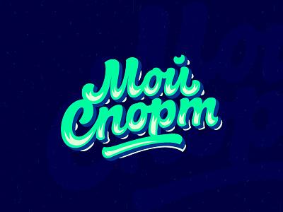 My Sport sportlogo logo letters lettering sport mysport