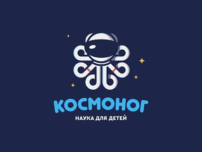 COSMOPUS kids octopus cosmos space