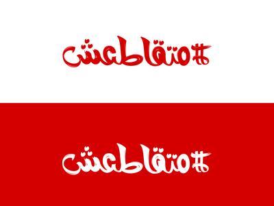 Mataatesh (stay positive) Typography