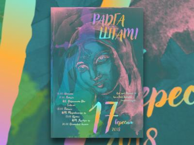 Radhashtami Poster