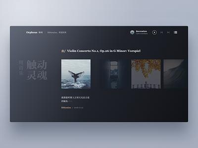 Project 'Orpheus' - Home music web pc desktop ui
