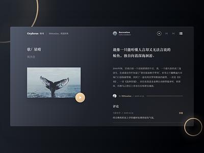 Project 'Orpheus' - Music / Article (alternative version) web ui pc music desktop