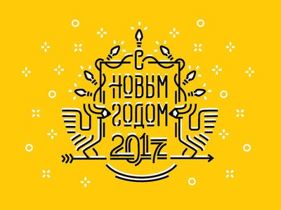 Hello Dribbble! Happy New Year! happy new year logotype lettering cock pencil heraldry yellow debut bird chicken holiday 2017