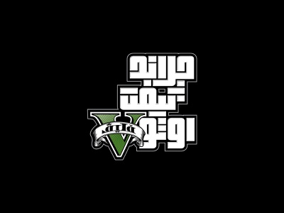 GTA V game Logo Localization logomatching arabiclogo gtav logolocalization localization matching logo-brand logotype logo-design branding logo art logodesign