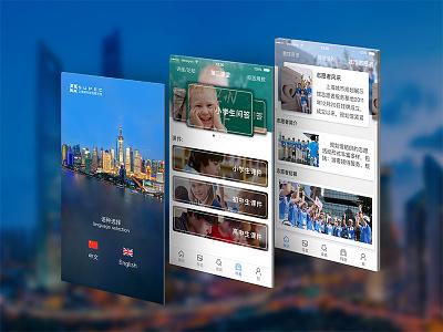 Shanghai urban planning Exhibition Hall ux ui app