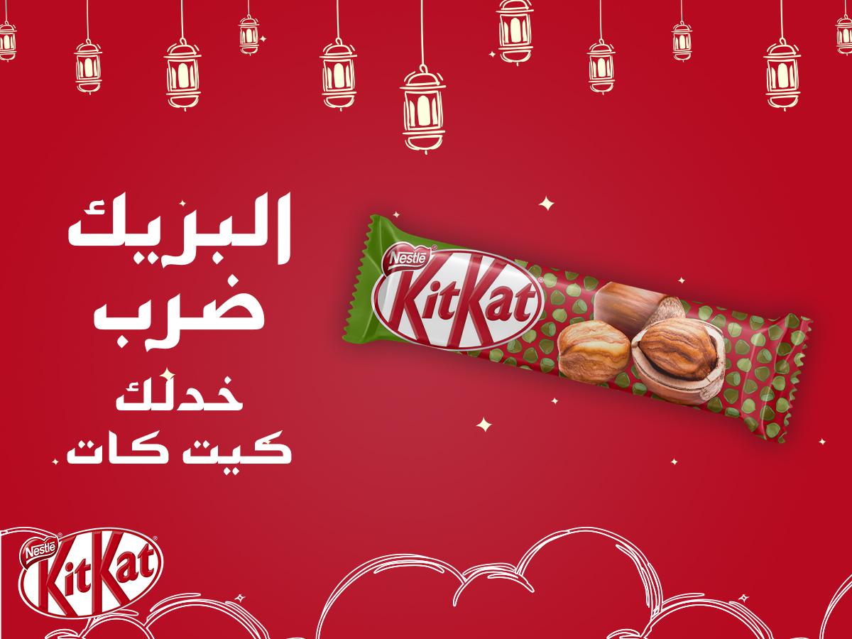 Kit Kat Unofficial Ramadan Social Media Campaign kit kat ramadan social media social campaign