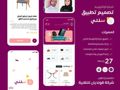 """E-Commerce Mobile Application 6 """"سلتي"""" good sell buy programming ecommerce commerce trade products food delivery shopping cart"""