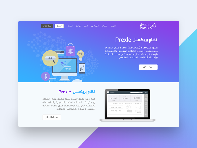 Main Web Prexle Mobile App Design