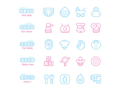 Baby Icons icon avocado tableware saliva sock clothes coated underwear oil wipes bottle diapers