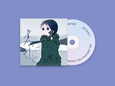 An  Unexpected  Journey 薛之谦 cd 千户 少女末日旅行 意外 journey unexpected