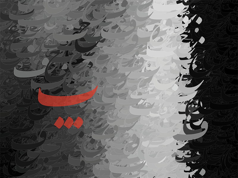 P like period processing java generative font nastaliq