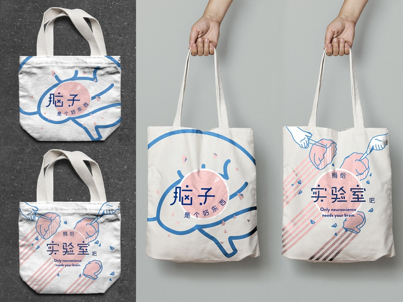 "Totebag | ""Only neuroscience needs your brain"" illustration chinese graphicdesign totebag operation science brain neuroscience"