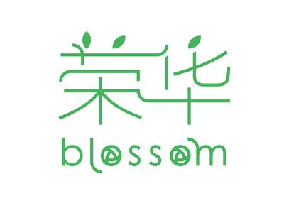 Logo   荣华blossom