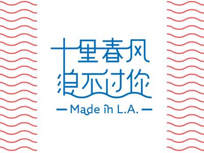 Logo | 十里春风浪不过你