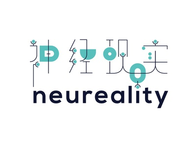 Logo | neureality neuro icon science chinese typography logo
