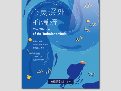 Poster | The silence of the turbulent minds science sea illustration graphic design poster