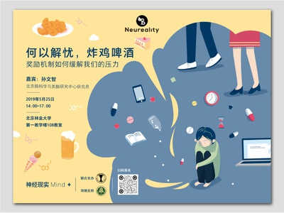 Poster | How reward system deal with our stress? science food stress illustration layout graphic design poster