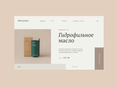 Shop Natureal oil oil body figma aesthetic ui ux shop typography swiss design flat website tilda card design minimalistic