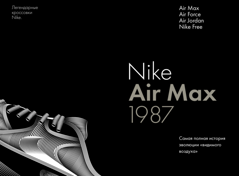 Nike Air Max landingpage airmax nike card shop design ui minimalistic flat