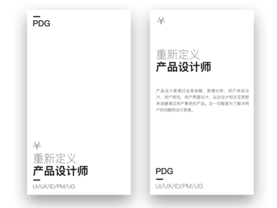 产品设计师 white black fashion minimalist light simple design ux ui
