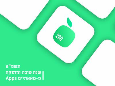 Shana Tova From 200apps 2020 hebrew jewish new year apps 200apps design ui
