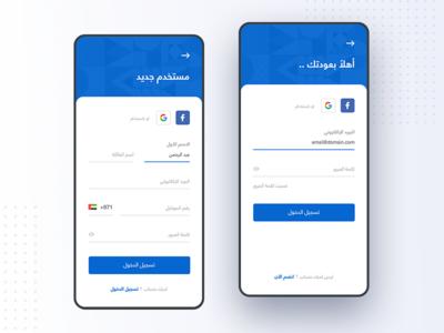 Login Registration - Freebie mobile freebie sketch login