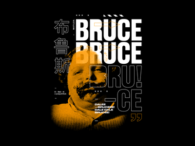 Bruce Bruce Bruce — Matilda matilda bruce trap typography type tshirt