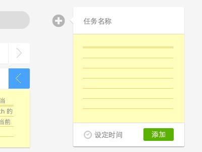 add task textarea add notebook