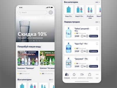 Water shop app