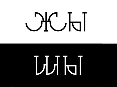Font design2 daily type minimalism sans serif serif femmetype 365typefaces typism worldoftype graphic design letters type design typography font design logo cyrillic
