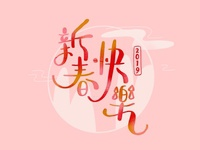Lunar New Year procreate lunarneayear greetings chinese calligraphy lettering pink eastern oriental chinese new year