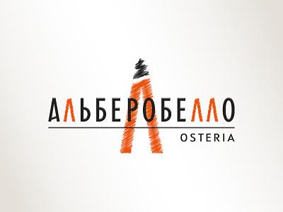 Logo for osteria Alberobello toltolstudio alberobello logo osteria