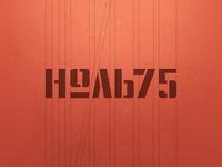 Ноль75 (Nol75) - wine shop