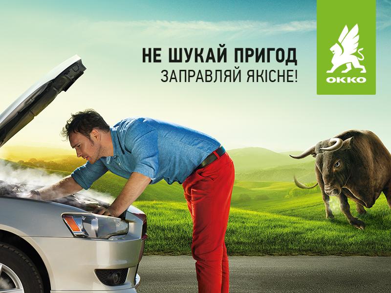 OKKO advertising campaign banner (Bull) illustration idea creative advertising banner