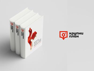 Крупни План ( Close-up ) Publisher book cover pen camera books publisher negative space identity branding mark symbol logo