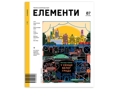 Belgrade and Serbia serbia belgrade cover machinery editorial magazine collaboration illustrator illustrtion