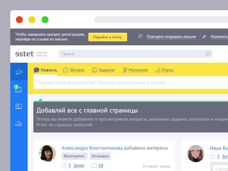 Estet social network flat network social web
