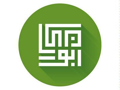 Abu Arkan Logo square arabic kufi branding design brand logo