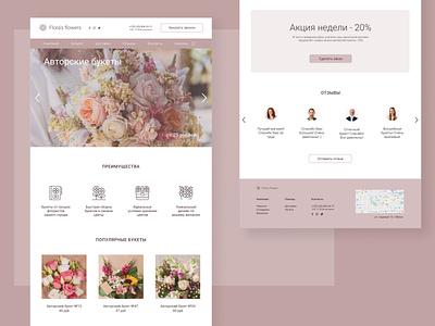 Дизайн сайта цветочного магазина design