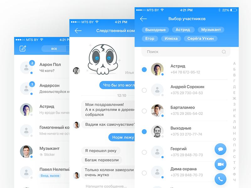 ICQ mobile app redesign ios flat redesign app mobile icq