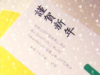 New Year's card (congratulation)