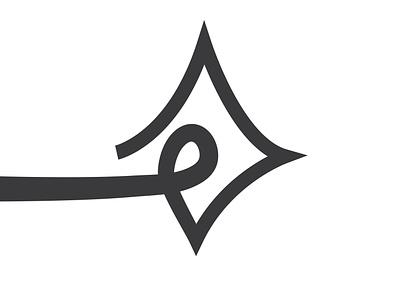 """She """"هي"""" تايبو composition arabic calligraphy arabic typography typography تصميم تايبوجرافي"""